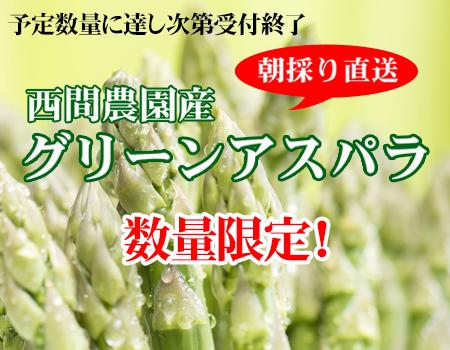 北海道西間農園産直グリーンアスパラ数量限定