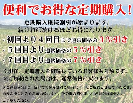 便利お得北海道米定期購入
