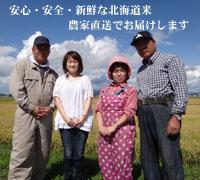 安心・安全・新鮮な北海道米 農家直送でお届け!