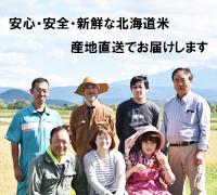 安心・安全・新鮮な北海道米 産地直送でお届け!