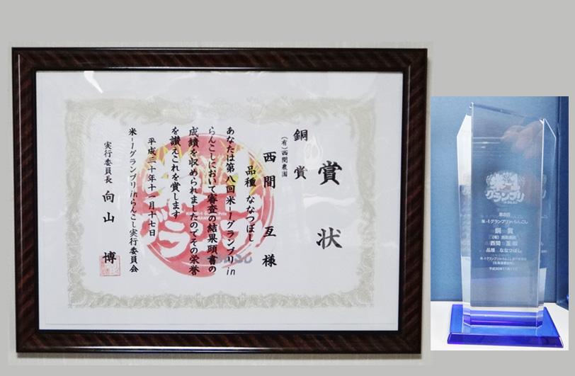 米-1グランプリ受賞米