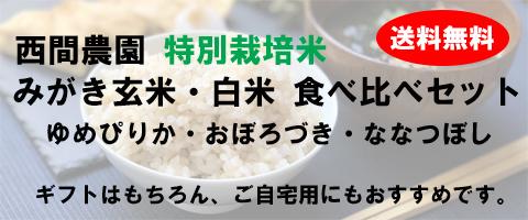 特別栽培米食べ比べセット
